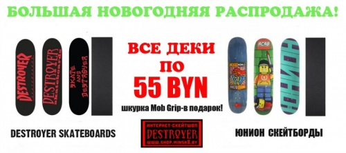 destroyer-big-new-year-sale.jpg