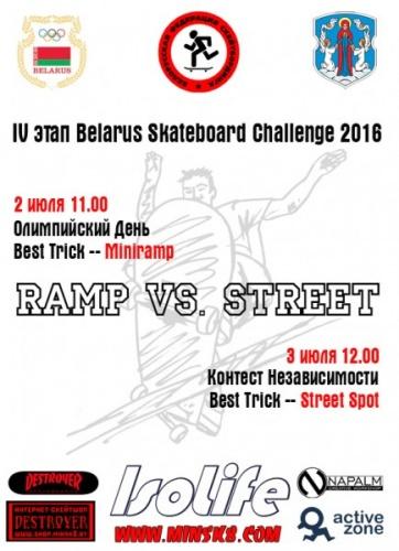 iv-belarus-skateboard-challenge-2016.jpg
