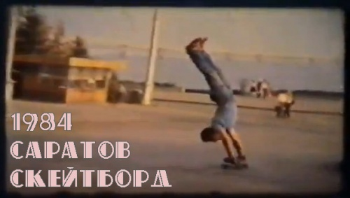 saratov-skateboarding-1984.jpg