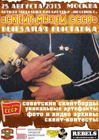 skeyt-muzey-sssr-vystavka_dlya_veb.jpg