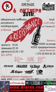 la_resistance_minsk.jpg