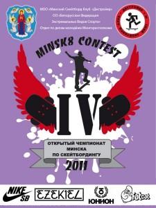 IV Открытый Чемпионат Минска по скейтбордингу