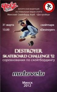 Скейтборд-контест «Destroyer Skateboard Challenge '12» вМинске
