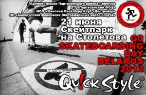 GoSkateboarding Day Belarus 2012в Минске
