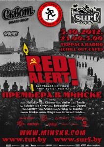 Премьера Red Alert в Минске