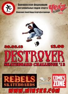 соревнования по скейтбордингу destroyer skateboard challenge 2013
