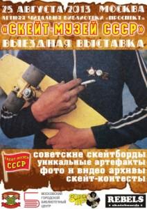 скейт-музей ссср выставка в москве