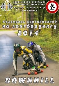 longboard-downhill-belarus-2014.jpg