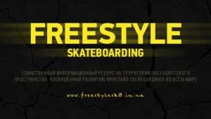 freestyle_skateboarding_website.jpg