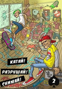 katay-razrushay-snimay.jpg
