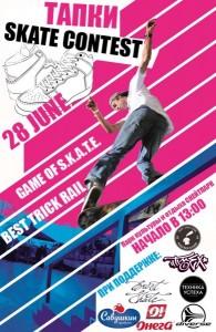 brest_skateboard_contest.jpg