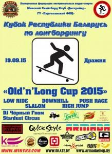 onl-cup-longboard-contest-2015.jpg