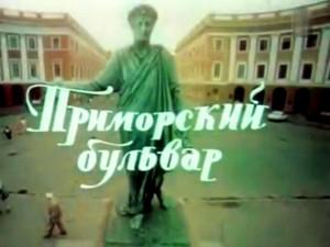 primorskiy_bulvar.jpg