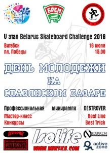 v-belarus-skateboarv-challenge-2016.jpg