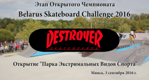 belarus_skateboard_challenge_2016-6_video.png