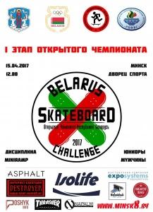 belarus_skateboard_challenge_2017_1.jpg