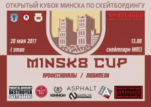 minsk8_cup_1_stage.jpg