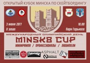 minsk8_cup_stage_2.jpg