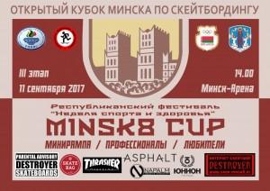 minsk_cup_afisha_3.jpg