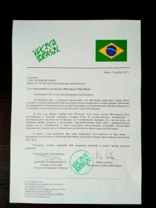 vulica_brasil_1.jpg